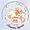 """""""Ротари-Достоевский"""" организует в Омске """"Планету друзей"""""""