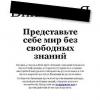 Википедия закрылась в знак протеста против законопроекта № 89417-6