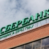 Обязанности Меркулова в омском Сбербанке будет исполнять Юрий Шумаков
