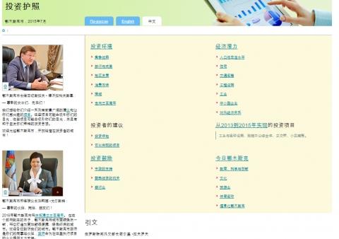 Версия инвестиционного паспорта на китайском языке