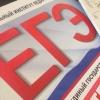 Глава Омской области поручил провести ЕГЭ без сбоев