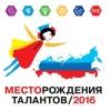 Три юных омички представят регион на форуме одаренных детей в Ярославле