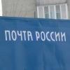 Платить за капитальный ремонт омичи могут на Почте России без комиссий