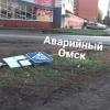В Омске на Туполева знак пешеходного перехода стал «лежачим»