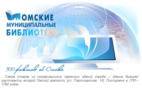 Информационный ресурс «300 уникальных фактов об Омске»