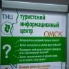 В Омске проведут гастрономическую экскурсию