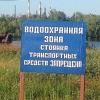 Минприроды определило границы водоохранных зон Иртыша