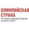 Олимпийский комитет России подарит омским школам спортинвентарь на 500 000 рублей