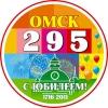 Омскому юбилею добавят огня и красок