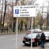 Омские депутаты делают ставку на платные парковки