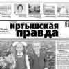 Главбух из Омской области украла у коллег по газете 380 тысяч рублей