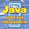 Всё о Java-играх.