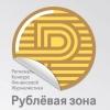 В Екатеринбурге пройдет Осенняя сессия-2017 конкурса «Рублевая зона»