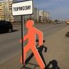 """""""Оранжевые человечки"""" заставят омских водителей тормозить на переходе"""