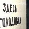 "Астраханский ""мэр"" Олег Шеин подал пример омским голодающим"