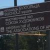 На указателях о достопримечательностях Омска вновь сделали ошибки