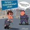 Омичи поздравили работающего пенсионера Путина с 65-летием