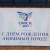 К 300-летию Омска тульская кондитерская фабрика напекла сувенирных пряников
