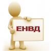 Предложение Омского правительства о продлении спецрежима ЕНВД для предпринимателей поддержано