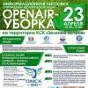 В Омске «OPENAIR- УБОРКА» пройдет в субботу на Зеленом острове