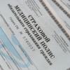 Клинический случай. Регион «не дорос» до нового закона об ОМС