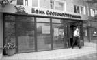 АСВ банкротит  «Соотечественников»