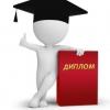 Что нужно помнить при подготовке дипломной работы?