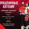Омичей зовут отпраздновать 8 марта на льду