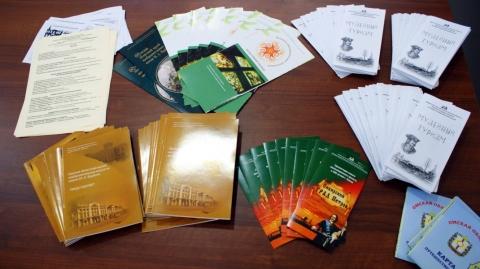 Презентованные информационные издания туристической направленности