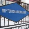 Омская «Тепловая компания» подала заявление на самобанкротство