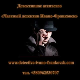 частный детектив