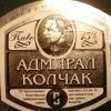 """Пиво из """"Колчака"""" обошлось журналу """"Бизнес-Курс"""" в 100 тысяч"""