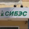 Имущество банка «СИБЭС» в Омске выставили на торги