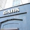 Омский банковский союз выбрал нового президента
