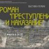 Омичей пригласили на выставку, посвященную «Преступлению и наказанию»