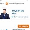 УФНС провело «чистку» среди омских фирм