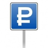 Обустройство платной парковки