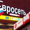 """""""Евросеть"""" отказывается от омичей-абонентов МТС"""