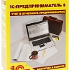 Система специальных программ 1с предприниматель 8 и 1с упрощенка 8 в Омске.
