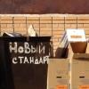 Мусорная реформа в Омской области под вопросом