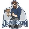 Компания Дымовский набирает популярность в Омске