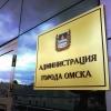У омского департамента имущества нет руководителя