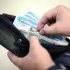Омским бюджетникам поднимут зарплату до 30 тысяч рублей