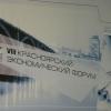 Омичи представили свои проекты на Красноярском экономическом форуме