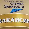 В омском регионе стало меньше безработных