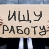 Как найти работу - ошибки соискателей