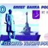В интернете появились эскизы 10-тысячной купюры с видом Севастополя