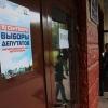 К 15:00 явка на выборах в омский Горсовет составила 16%