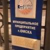 В Омске ищут способы, как спасти «Тепловую компанию»
