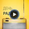 """В Омске готовят к постановке """"День радио"""""""